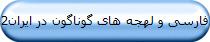 فارسی و لهجه های 2